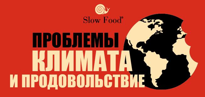 Проблемы климата и продовольствие